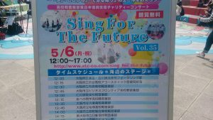 Sing for the Future①